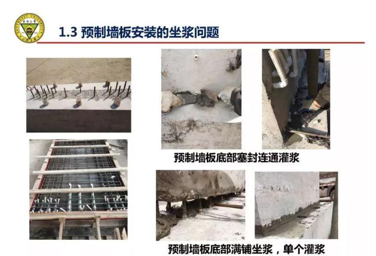 郭正兴:装配式砼建筑现场连接质量控制技术研究_10