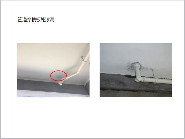 精装修工程渗漏及预防