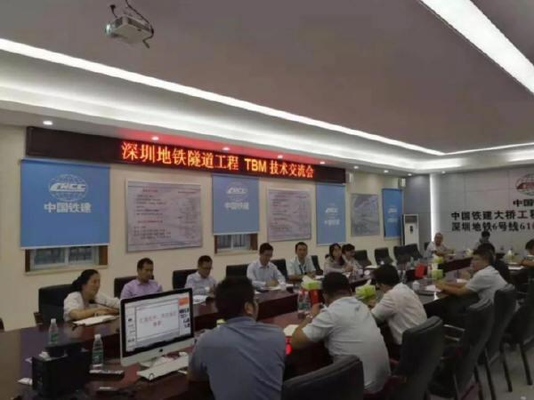 深圳地铁隧道工程TBM技术交流会在铁建南方项目举行