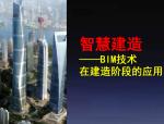 BIM技术知识在建造阶段的应用