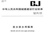 给水排水用蝶阀CJ/T261-2015