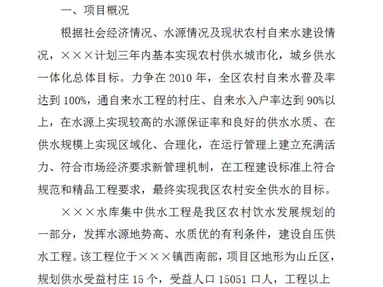 水库集中供水工程施工组织设计方案(Word.9页)