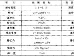 岩土工程设计计算与施工丛书