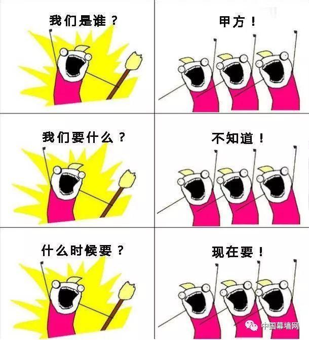"""门窗幕墙""""设计师""""潜台词翻译大全,""""甲方""""请收好!"""