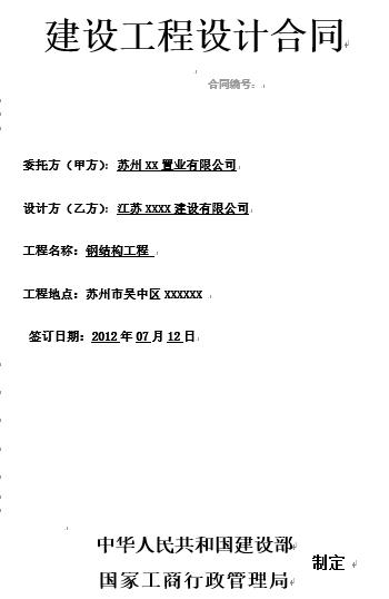 钢结构设计合同(word,6页)