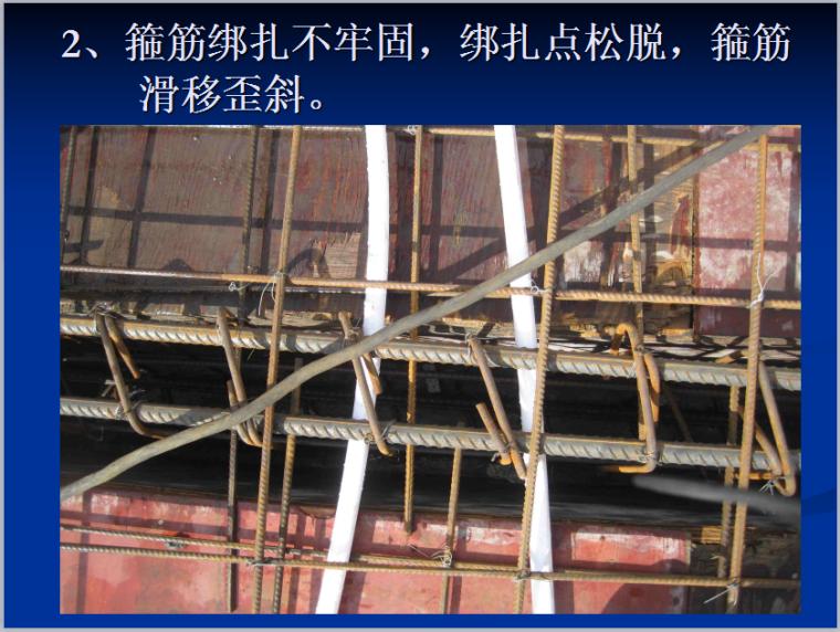 房屋建筑工程质量通病(钢筋绑扎与安装)-箍筋绑扎不牢固,绑扎点松脱,箍筋滑移歪斜