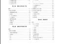 TY 01-01(01)-2016 装配式建筑工程消耗量定额(全版)