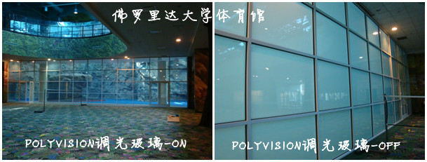 POLYVISION调光玻璃打造美国佛罗里达大学体育馆隐私保护墙-062201.jpg