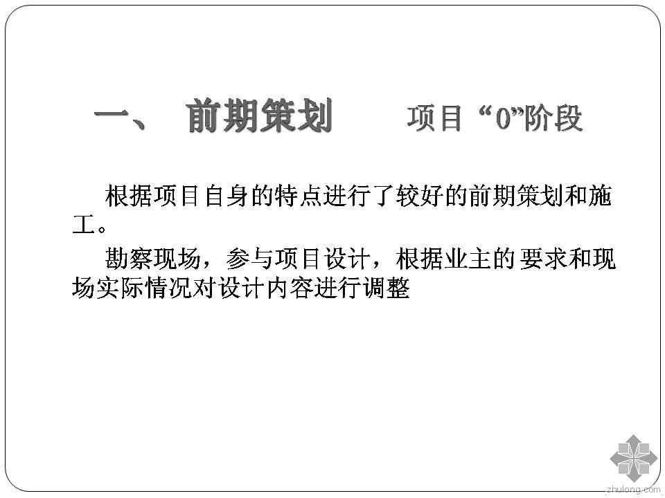 金螳螂:样板间精装修工艺流程总结_1