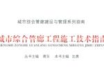 城市综合管廊工程施工技术指南