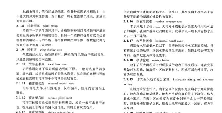 铁路工程不良地质勘察规程TB 10027-2012