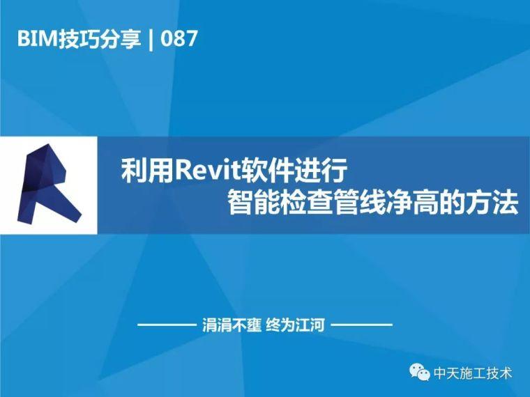 利用Revit软件进行智能检查管线净高的方法_2