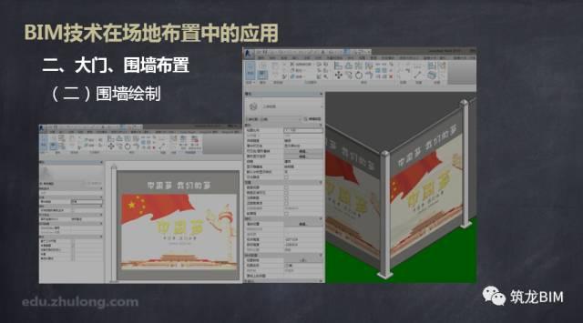 40张图片详解!BIM技术在场地布置中的应用_11
