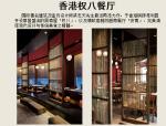 公装休闲空间设计案例