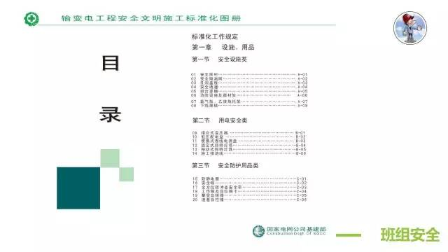 【多图预警】安全文明施工标准化图册|PPT_5