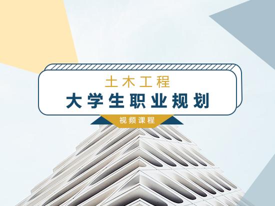 土木工程大学生职业规划