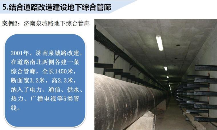 《城市地下综合管廊工程规划编制指引》解读PPT(91页)_2