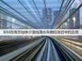 【BIM案例】BIM在南京某地铁项目中的应用
