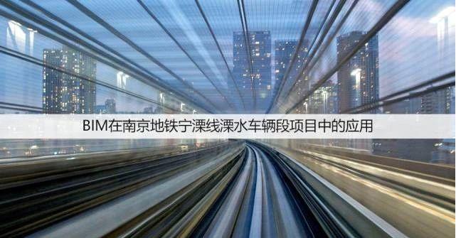 [BIM案例]BIM在南京某地铁项目中的应用
