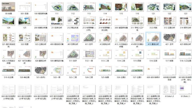 临港新城小学幼儿园方案设计文本(75页)-总缩览图