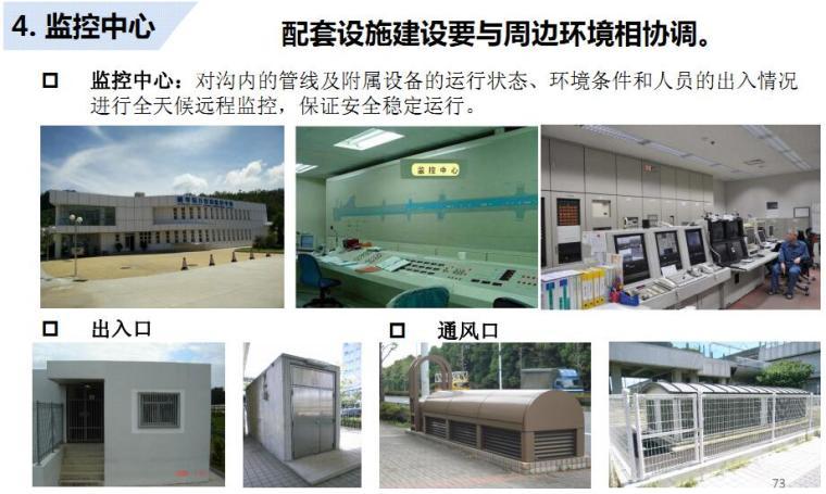 《城市地下综合管廊工程规划编制指引》图文解读_7