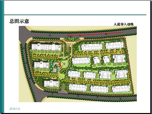 房地产样板房展示区策划报告(多案例汇总)_5