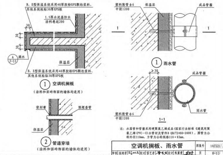 10J121外墙外保温建筑构造_5