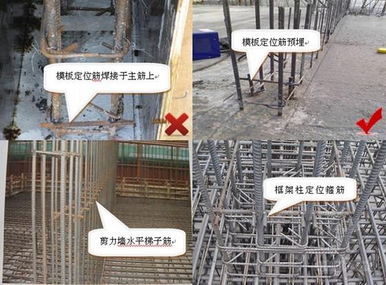 住宅工程施工强制性标准管理做法