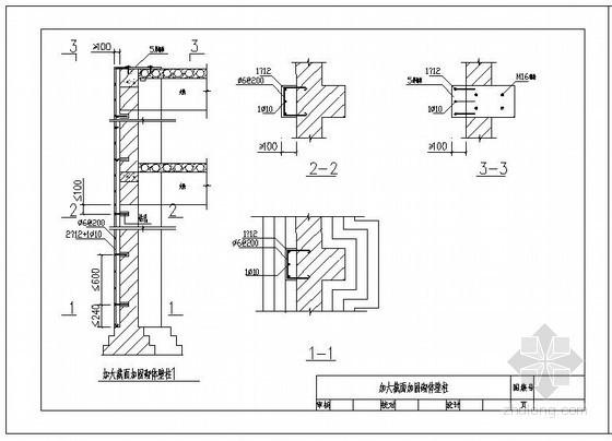 某加大截面加固砌体壁柱节点构造详图