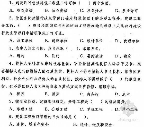 [福建]2012年造价员考试试题(工程造价基础知识)