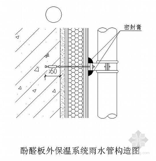 酚醛板外保温系统雨水管构造图