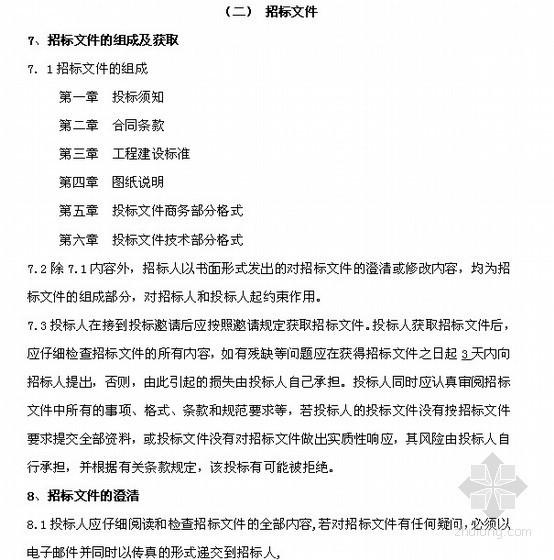[山西]2014年铝基新材料厂建安工程招标文件(80页)