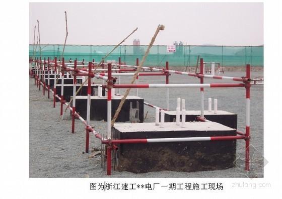 [浙江]电厂圆形煤场区域建筑工程施工组织设计(鲁班奖)