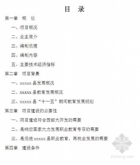 重庆某学校教学楼项目可行性研究报告
