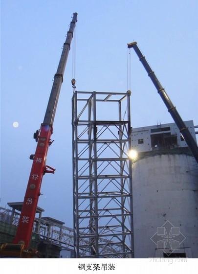 选煤厂厂房栈桥钢支架、钢桁架吊装施工方案