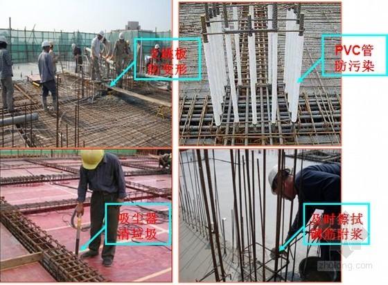 建筑工程优质结构施工工艺质量培训讲义讲稿(附图丰富)