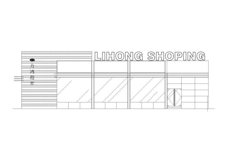 [广东]某小型超市建筑设计方案CAD图纸(带效果图)