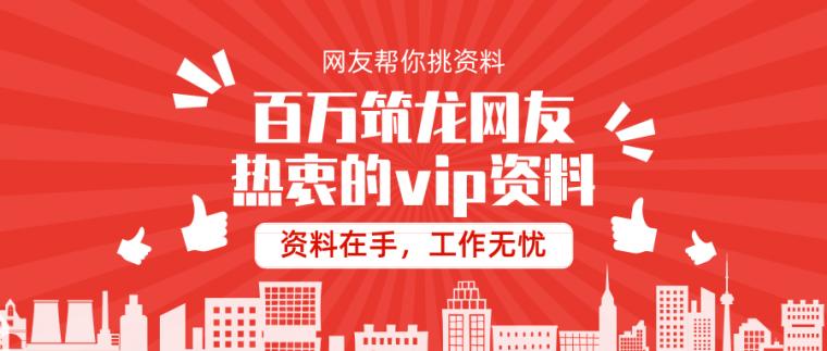 """""""百万筑龙网友热衷的vip资料""""大合集"""