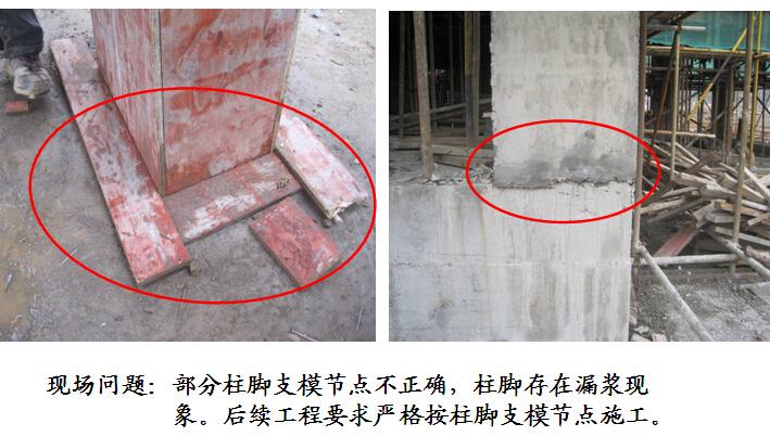 知名地产公司工程质量缺陷案例、照片汇编(209页,图文并茂)_8