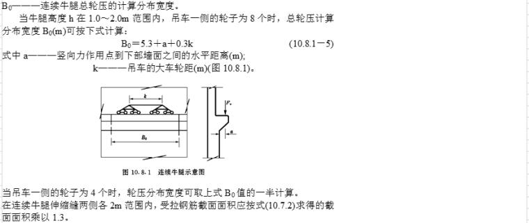 牛腿柱结构设计及配筋_6