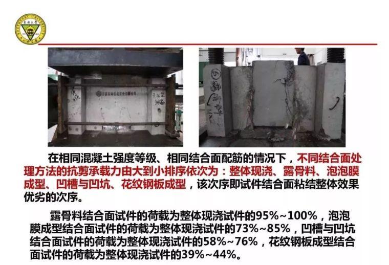 郭正兴:装配式砼建筑现场连接质量控制技术研究_41