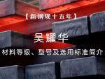 吴耀华:材料等级、型号及选用标准简介