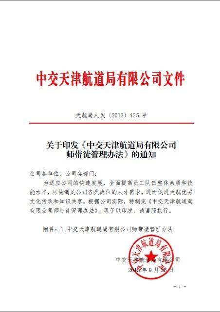 中交天津航道局有限公司师带徒管理办法