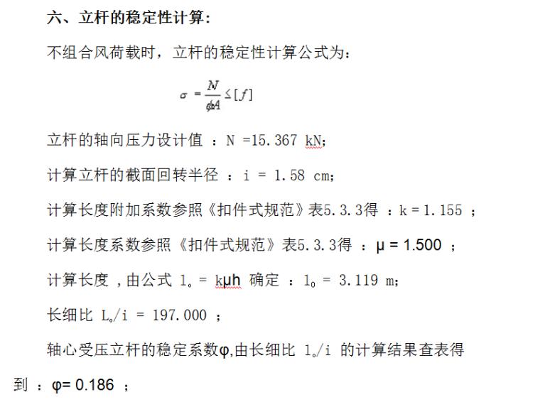 立杆的稳定性计算