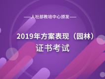 2019方案表现(园林)证书考试