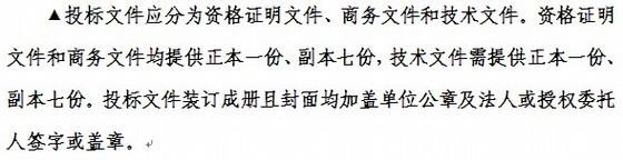 [浙江]地理信息系統工程采購招標文件(政府采購)53頁