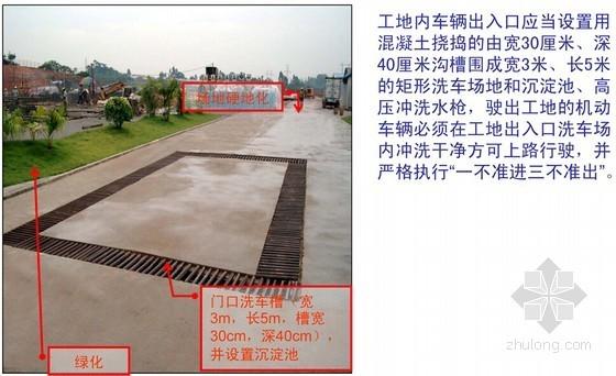 [广州]建设工程公司施工现场视觉识别文明施工综合管理标准化