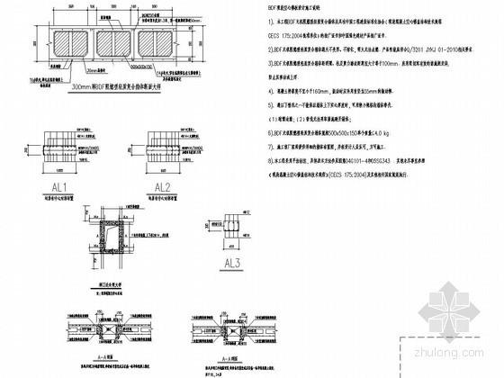 BDF现浇空心楼板设计施工说明