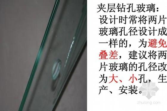 建筑工程玻璃特性及应用知识讲义