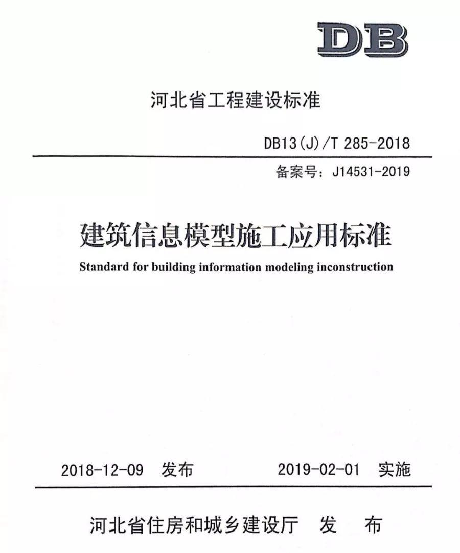 《河北省建筑信息模型施工应用标准》正式出版发行_3